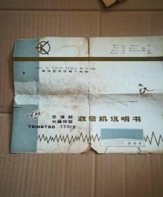 青岛7301型 收音机说明书,