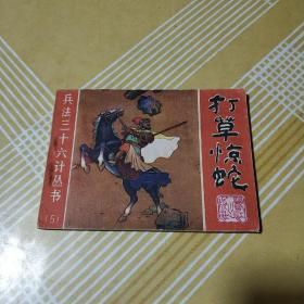 《打草惊蛇》漓江版《兵法三十六计丛书》连环画之五,1982年1版1印