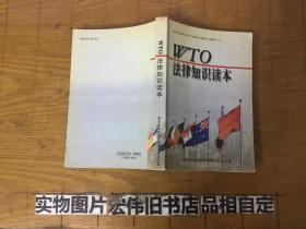 WTO法律知识读本