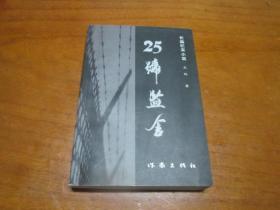 25号监舍(长篇纪实小说)仅印1000册