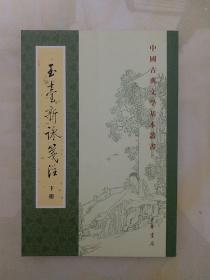 玉台新咏笺注(下册)