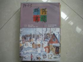 博览群书 2007(7.8.9.10.11.12)