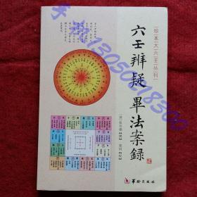 《六壬辨疑毕法案录》【清】张官德撰 郑同校16开229页