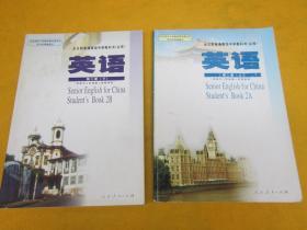 *高中英语课本高二上下册,英语第二册上下册(2本,人教版,长16开)——书大部分内页干净,有少量字迹或者磨损,如图