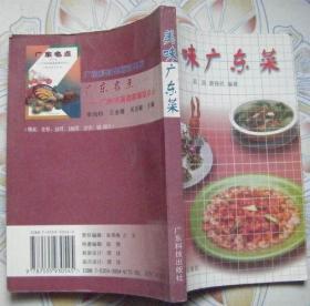 美味广东菜