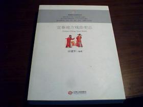 宜春地方戏曲史志