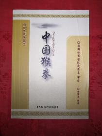 稀缺经典:中国猴拳(郑怀贤武学丛书)仅印3000册