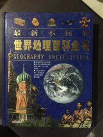 最新不列颠世界地理百科全书(精)