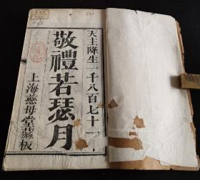 大清同治1871年慈母堂白纸精刻本耶稣会士晃德述《敬礼圣若瑟月》一厚册全,天主基督,教文献——徐家汇藏书楼藏书