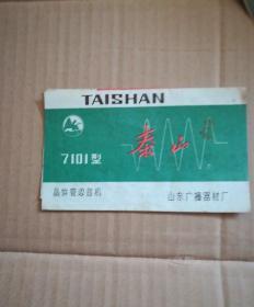 泰山7101型晶体管收音机说明书