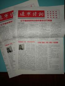 辽宁诗词2011年9月第3期2份合售