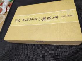 古代白话短篇小说选集