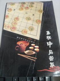 象棋中局荟萃
