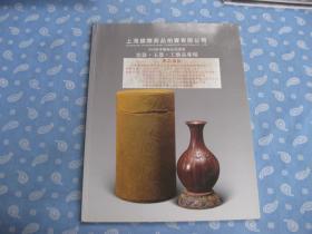 上海国际商品2010-12秋拍图录 瓷器 玉器 工艺品专场