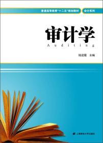 """普通高等教育""""十二五""""规划教材·会计系列:审计学"""