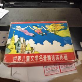 世界儿童文学名著精选连环画【盒装10册,具体如图实物图】