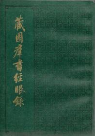 藏园群书经眼录5册全包刷挂