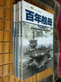 百年航母、走向深蓝:话说中国海洋 军事系列(两种上下4本合售,两种都有作者签名)