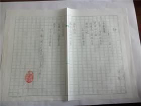 B0635诗之缘旧藏,台湾老生代诗人张航上世纪精品代表作毛笔手迹1页