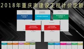 2018重庆市消防工程安装计价定额---重庆给排水、采暖、燃气工程安装定额、刷油防腐蚀绝热工程计价定额