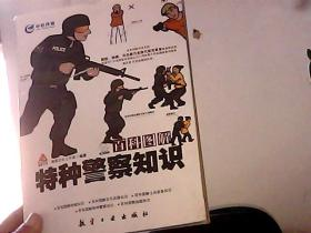 百科图解:特种警察知识