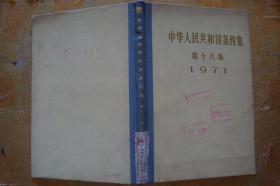 中华人民共和国条约集  第十八集  1971
