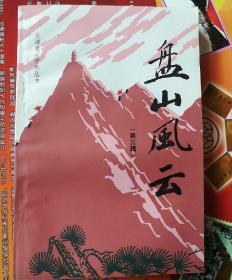 盘山风云(三)