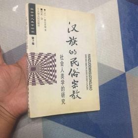 汉族的民俗宗教:社会学人类学论丛