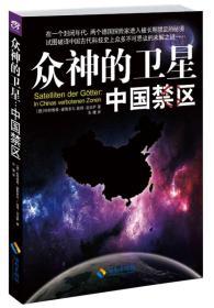 众神的卫星:中国禁区