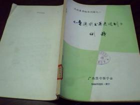 文献著录标准例释之一、二:普通图书著录规则、连续出版物著录规则.例释(2本合售)