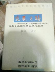 发展之路,浙江司法行政机关回复15周年的回顾与展望1980-1995有一页破损优惠处理
