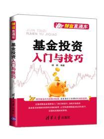 基金投资入门与技巧/财富直通车 正版 杨琪  9787302271499