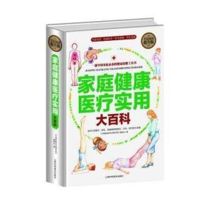 家庭健康医疗实用大百科(全民阅读提升版)
