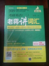 2019MBA、MPA、MPAcc等29个专业学位适用 考研英语(二)老蒋讲词汇 词群串记版 第5版(附赠刷词宝)