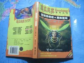 鸡皮疙瘩系列丛书 噩梦之旅,魔鬼面具,礼堂幽灵,命运之神,倒霉相机,恐怖乐园,蜜蜂恐惧症7册合售