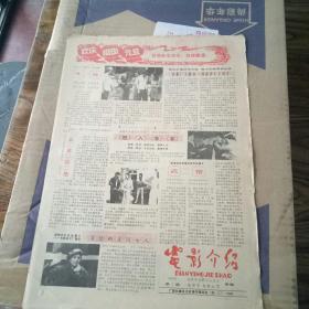 电影介绍1991年第1期