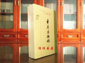 中国佛教典籍选刊--古尊宿语录(上下册)