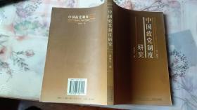 中国政党制度研究(作者签赠本)