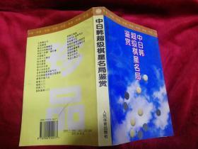 中日韩 超级棋星名局鉴赏