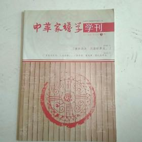 中华家谱学学刊总第7期