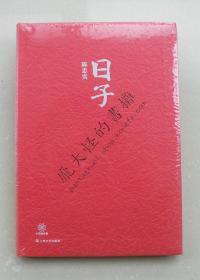 中国短经典:日子
