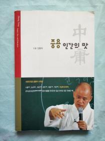 中庸 ( 韩语 韩文书籍)