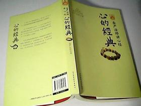 心的经典:圣严法师讲心经(附光盘)