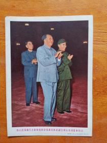 伟大的领袖毛主席和他的亲密战友林彪副主席及周恩来同志(彩色画片)长:17.6厘米,宽:12.5厘米