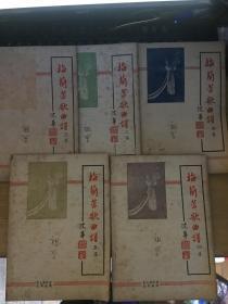 梅兰芳歌曲谱 有叶祖孚签名  全五册 中华民国35年再版
