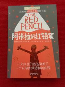 长青藤书系美国图书馆协会荣誉图书奖:阿米拉的红铅笔