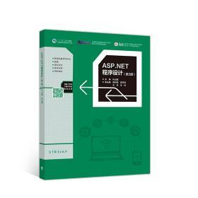 ASP.NET程序设计(第2版)