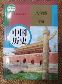中国历史八年级下册
