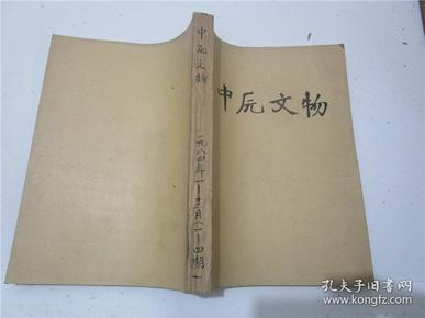 中原文物 1984年第1-4期全年合订本(季刊)