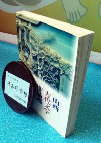 【山西古代文学作品选】刘泽 刘风华/主编@山西古籍出版社1997年印刷.自然旧,书脊角轻微磕碰,书皮有折痕,没有最初的覆膜了,感觉有一点儿黏手